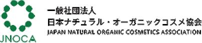 一般社団法人 日本ナチュラル・オーガニックコスメ協会 JAPAN NATURAL ORGANIC COSMETICS ASSOCIATION JNOCA(ジャノカ)