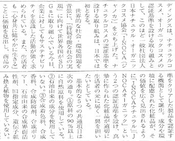 業界紙「粧業界展望」No.2406